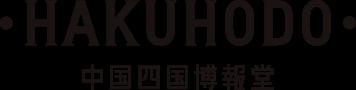 中国四国博報堂